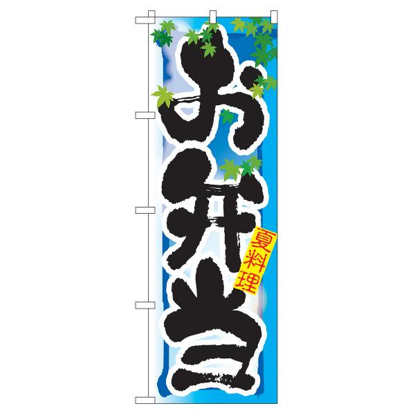 のぼり屋工房 のぼり お弁当 夏 7860 (取寄品)