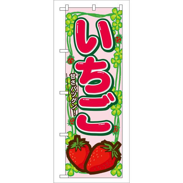 のぼり屋工房 のぼり いちご 7865 (取寄品)