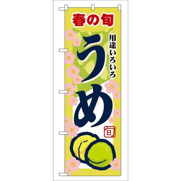 のぼり屋工房 のぼり うめ 7866 (取寄品)