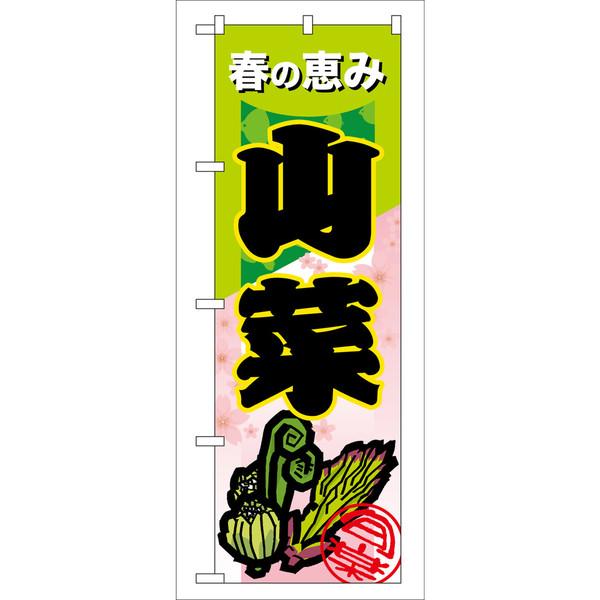 のぼり屋工房 のぼり 山菜 7876 (取寄品)