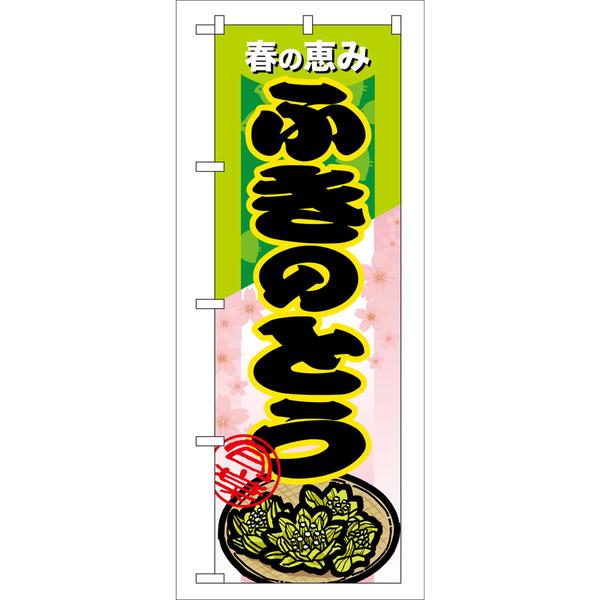 のぼり屋工房 のぼり ふきのとう 7879 (取寄品)
