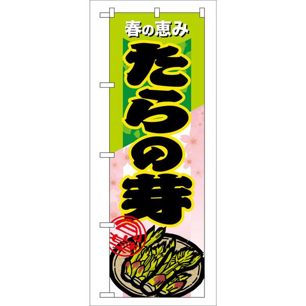 のぼり屋工房 のぼり たらの芽 7881 (取寄品)
