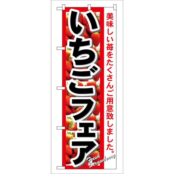 のぼり屋工房 のぼり いちごフェア 7890 (取寄品)