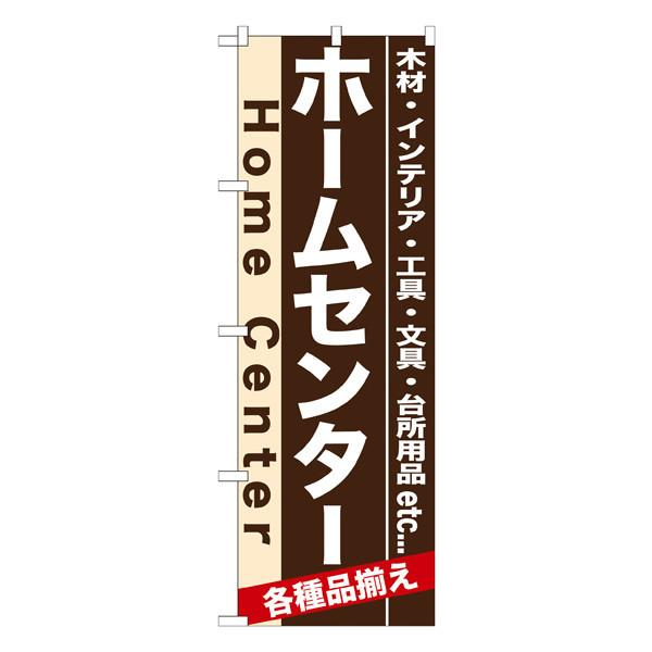 のぼり屋工房 のぼり ホームセンター 7901 (取寄品)