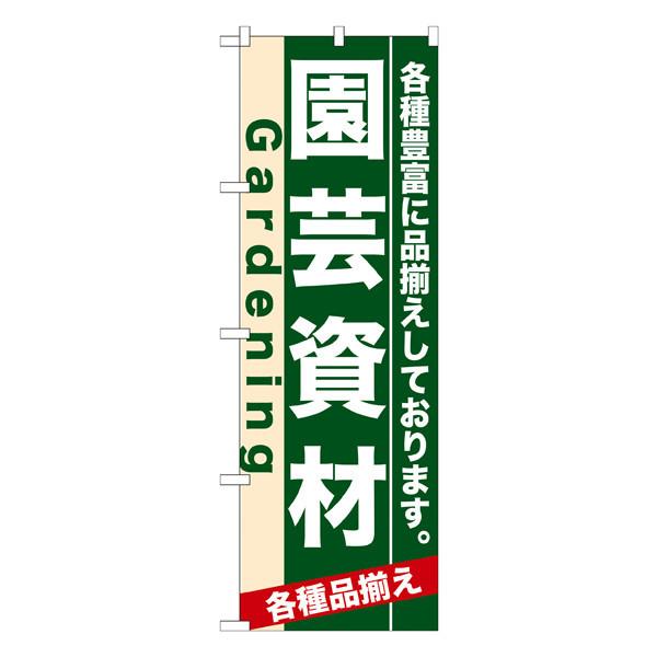 のぼり屋工房 のぼり 園芸資材 7902 (取寄品)