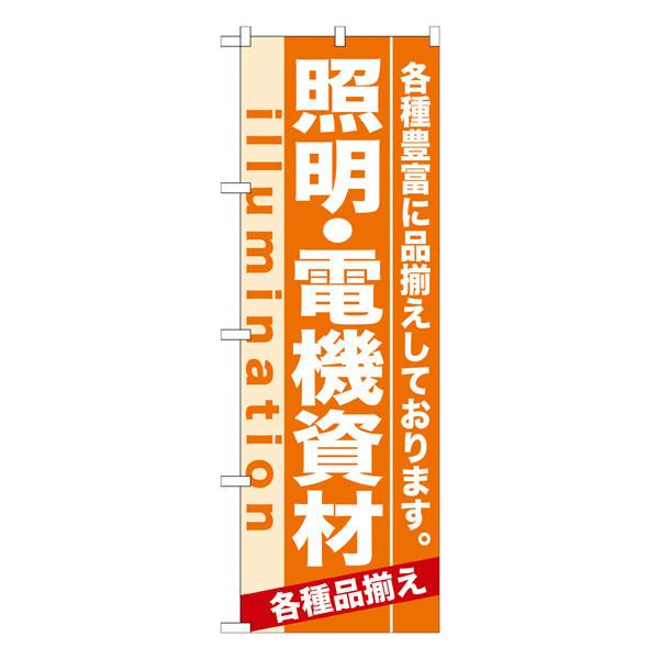 のぼり屋工房 のぼり 照明・電機資材 7908 (取寄品)