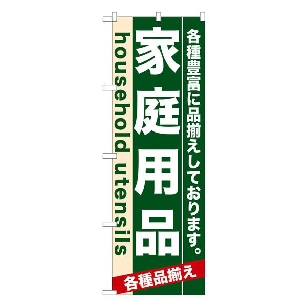 のぼり屋工房 のぼり 家庭用品 7910 (取寄品)
