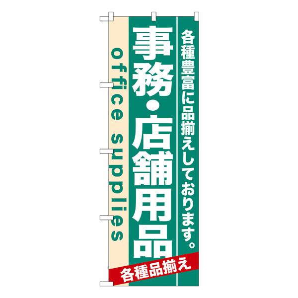 のぼり屋工房 のぼり 事務・店舗用品 7912 (取寄品)