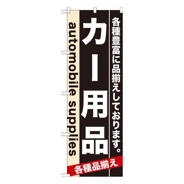 のぼり屋工房 のぼり カー用品 7915 (取寄品)