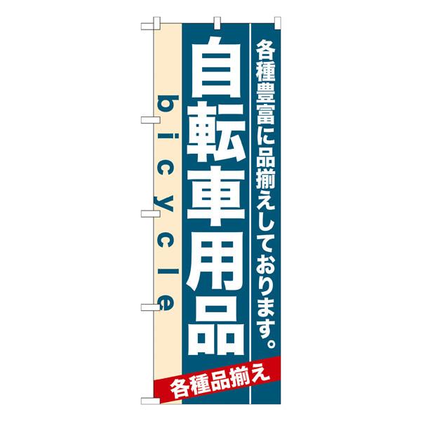 のぼり屋工房 のぼり 自転車用品 7916 (取寄品)