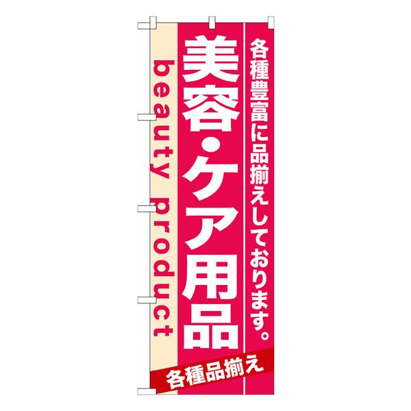 のぼり屋工房 のぼり 美容・ケア用品 7930 (取寄品)