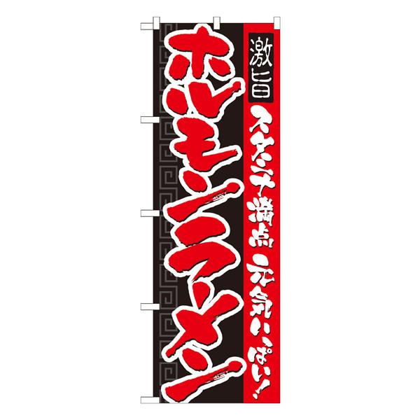 のぼり屋工房 のぼり ホルモンラーメン 21032 (取寄品)