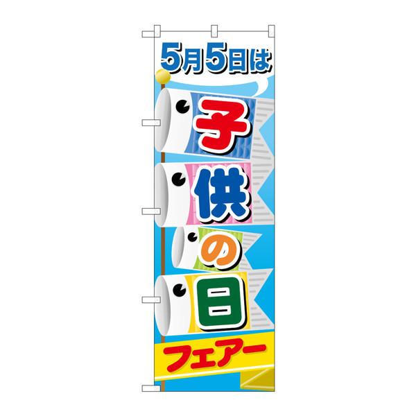 のぼり屋工房 のぼり 子供の日フェアー 60108 (取寄品)