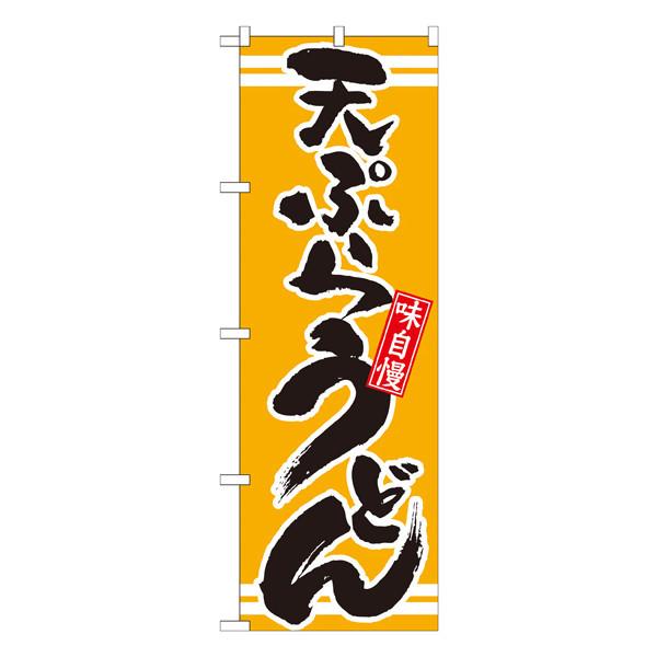 のぼり屋工房 のぼり 天ぷらうどん 黄 21042 (取寄品)