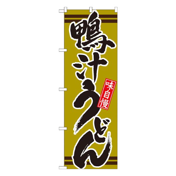 のぼり屋工房 のぼり 鴨汁うどん 抹茶 21043 (取寄品)