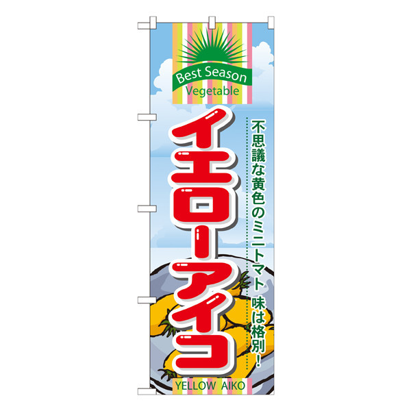 のぼり屋工房 のぼり イエローアイコ 7949 (取寄品)