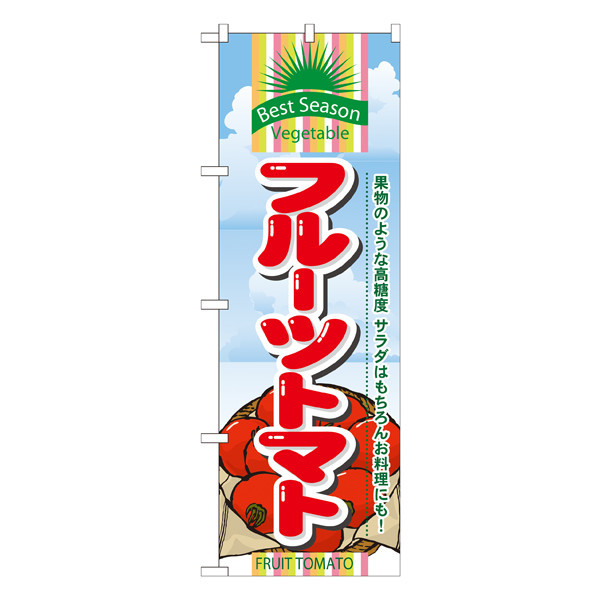 のぼり屋工房 のぼり フルーツトマト 7950 (取寄品)