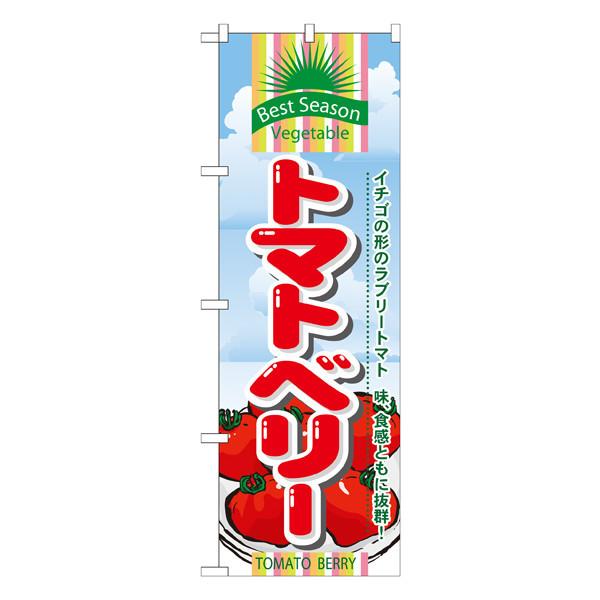 のぼり屋工房 のぼり トマトベリー 7951 (取寄品)