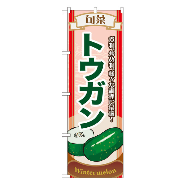 のぼり屋工房 のぼり 旬菜トウガン 7957 (取寄品)