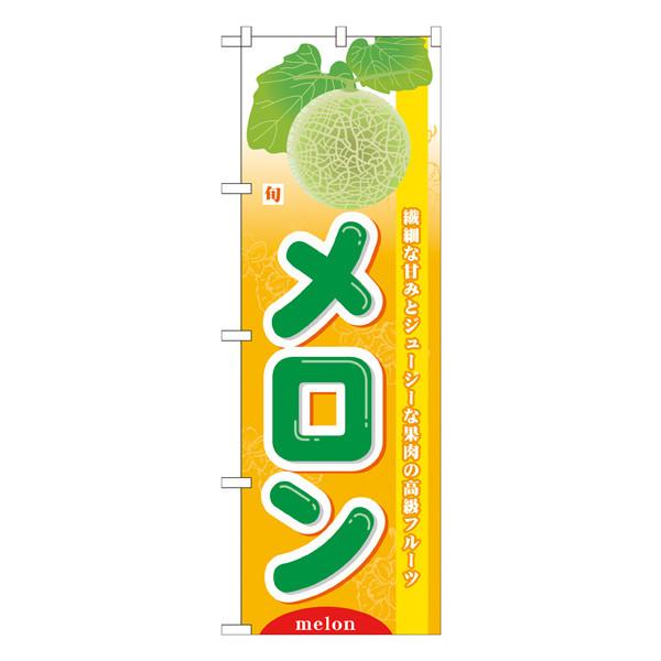のぼり屋工房 のぼり 旬メロン 7974 (取寄品)
