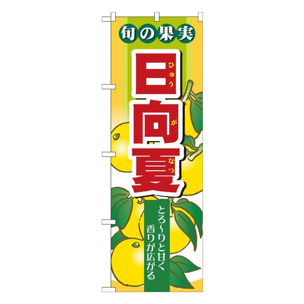 のぼり屋工房 のぼり 旬の果実 日向夏 7977 (取寄品)