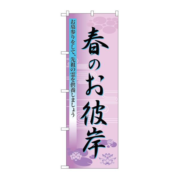 のぼり屋工房 のぼり 春のお彼岸 60019 (取寄品)