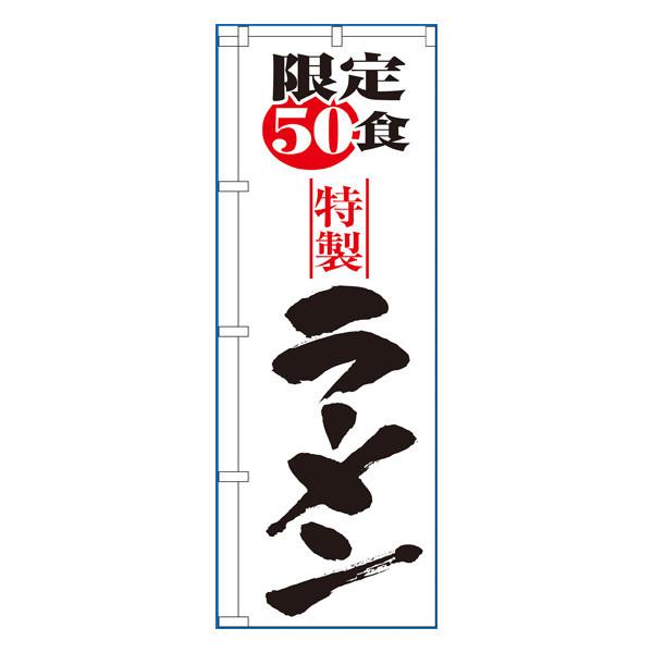 のぼり屋工房 のぼり H-8092 限定50食ラーメン 8092 (取寄品)