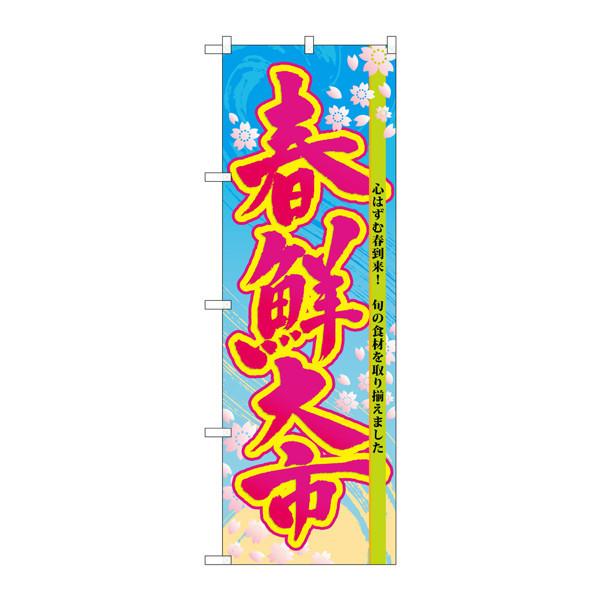 のぼり屋工房 のぼり 春鮮大市 60038 (取寄品)