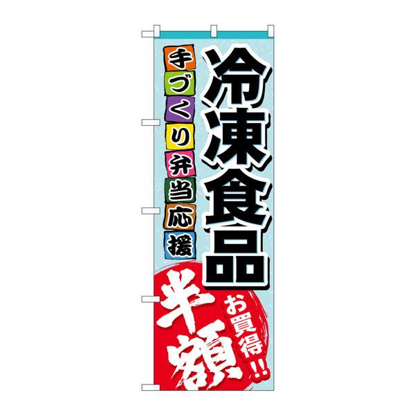 のぼり屋工房 のぼり 冷凍食品 半額 60056 (取寄品)