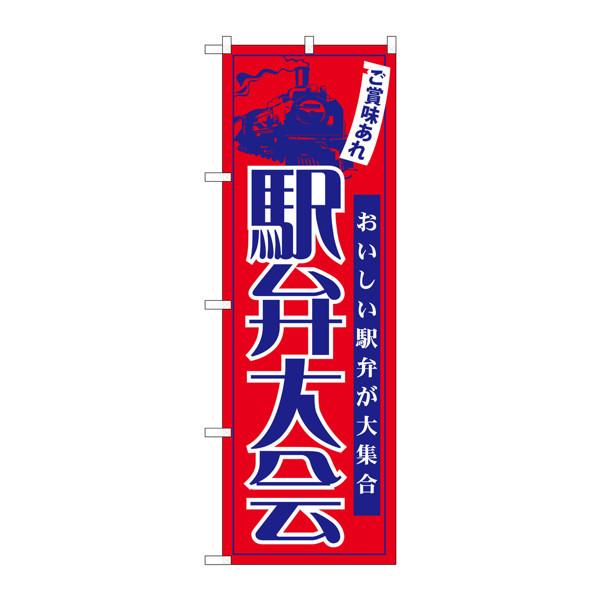 のぼり屋工房 のぼり 駅弁大会 60069 (取寄品)