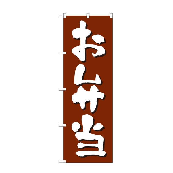 のぼり屋工房 のぼり H-9972 お弁当 9972 (取寄品)