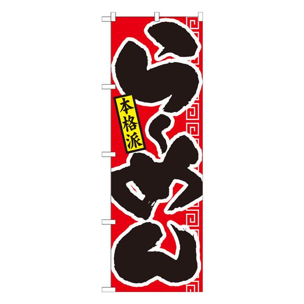 のぼり屋工房 のぼり らーめん 本格派 赤黒 21011 (取寄品)