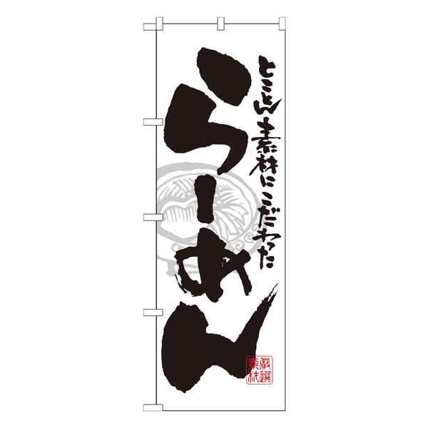 のぼり屋工房 のぼり らーめん 白黒 21014 (取寄品)