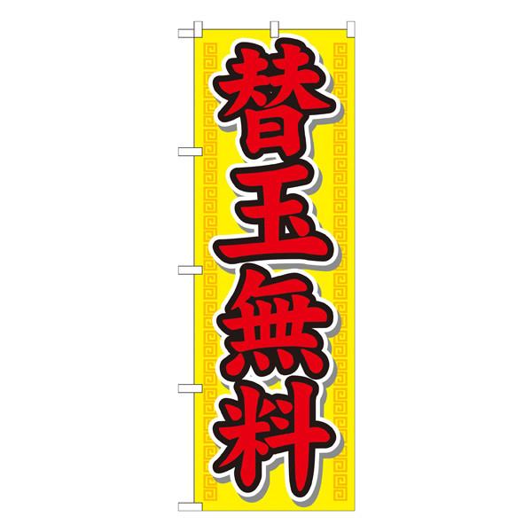 のぼり屋工房 のぼり 替玉無料 21020 (取寄品)