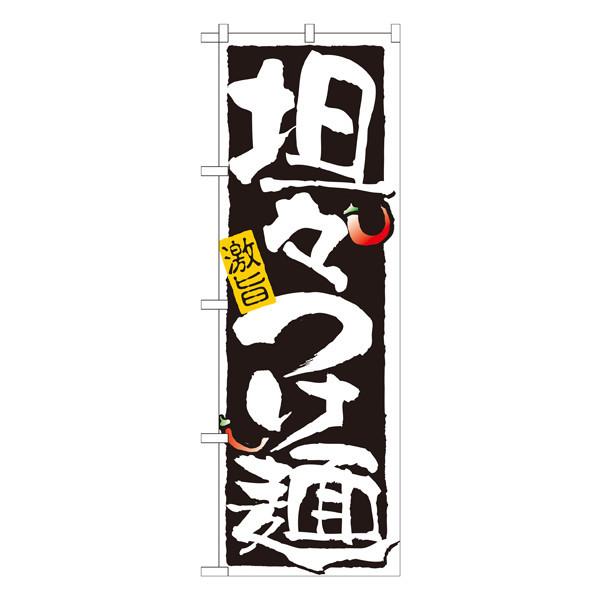 のぼり屋工房 のぼり 担々つけ麺 21025 (取寄品)