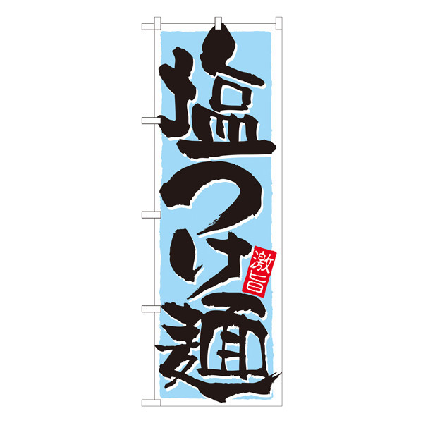 のぼり屋工房 のぼり 塩つけ麺 21026 (取寄品)