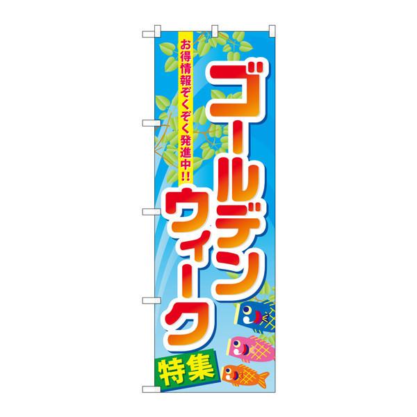 のぼり屋工房 のぼり ゴールデンウィーク特集 60103 (取寄品)
