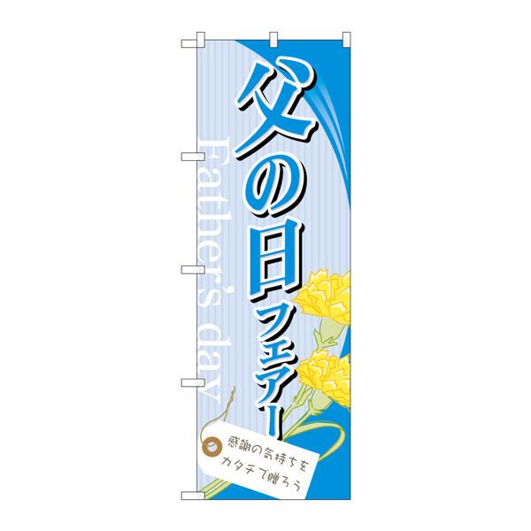のぼり屋工房 のぼり 父の日フェアー 60122 (取寄品)