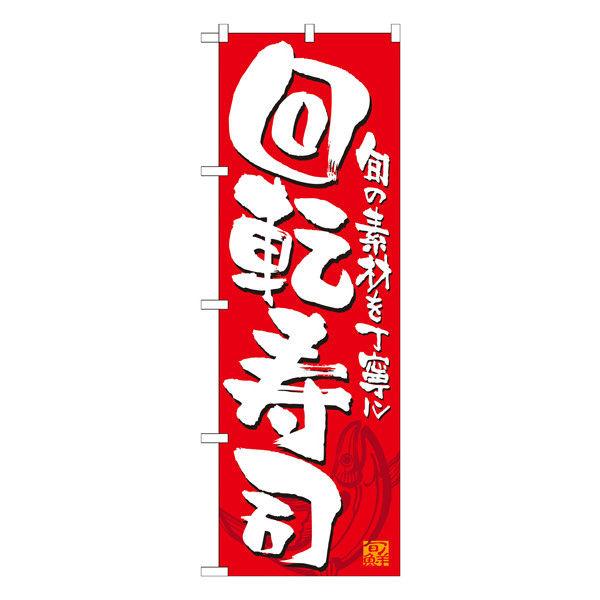 のぼり屋工房 のぼり 回転寿司 赤白 21053 (取寄品)