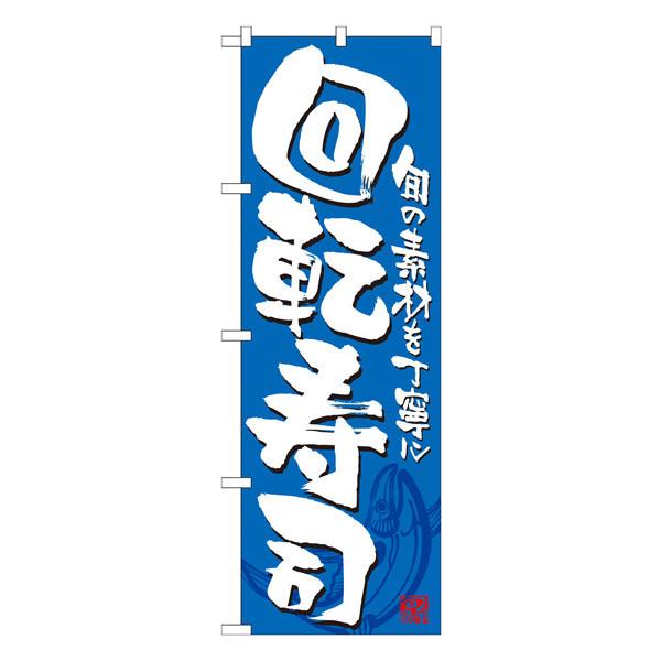 のぼり屋工房 のぼり 回転寿司 青白 21054 (取寄品)