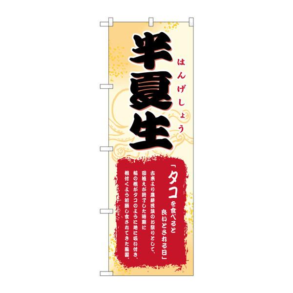 のぼり屋工房 のぼり 半夏生 60194 (取寄品)