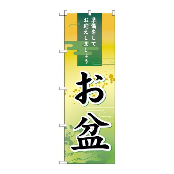 のぼり屋工房 のぼり お盆 60210 (取寄品)