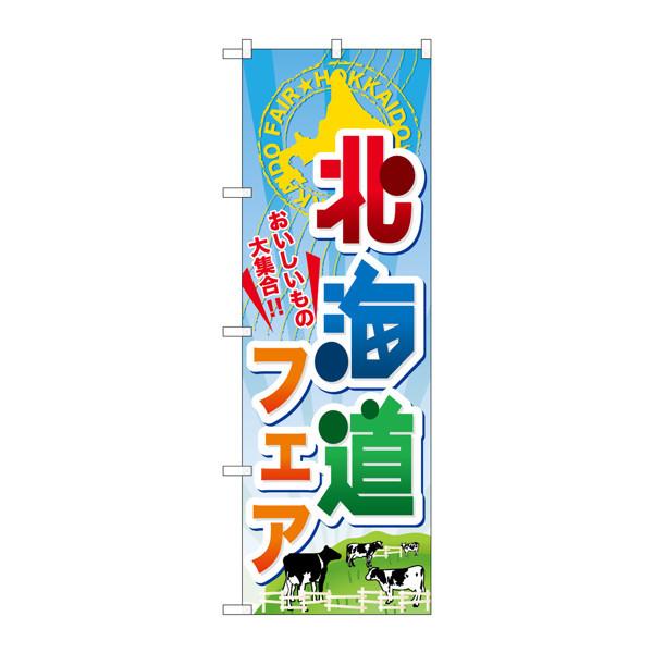 のぼり屋工房 のぼり 北海道フェア 60371 (取寄品)