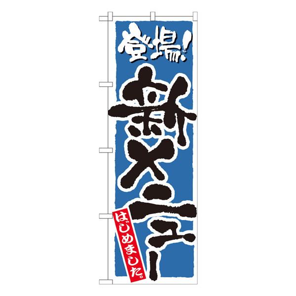 のぼり屋工房 のぼり 新メニュー 青 21082 (取寄品)