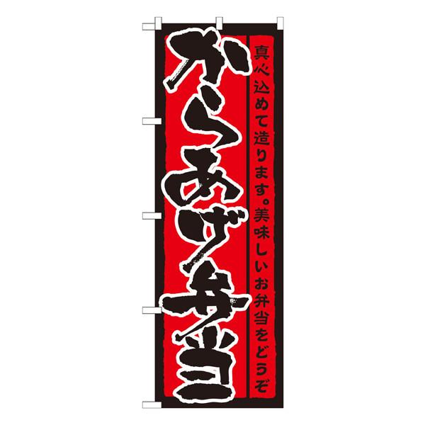 のぼり屋工房 のぼり からあげ弁当 21090 (取寄品)