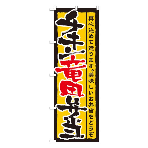 のぼり屋工房 のぼり チキン竜田弁当 21091 (取寄品)