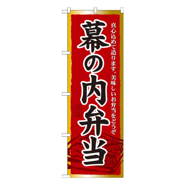 のぼり屋工房 のぼり 幕の内弁当 21092 (取寄品)