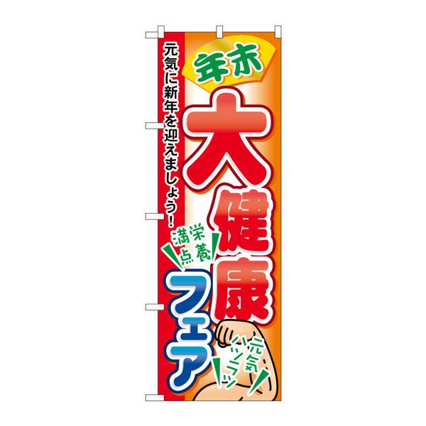 のぼり屋工房 のぼり 年末大健康フェア 60421 (取寄品)