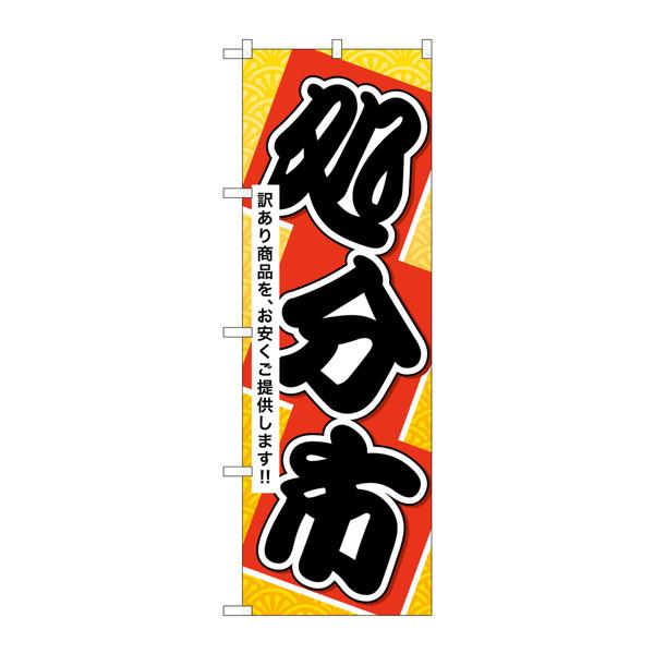 のぼり屋工房 のぼり 処分市 60450 (取寄品)