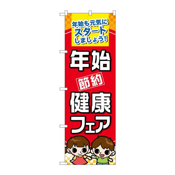 のぼり屋工房 のぼり 年始節約健康フェア 60501 (取寄品)